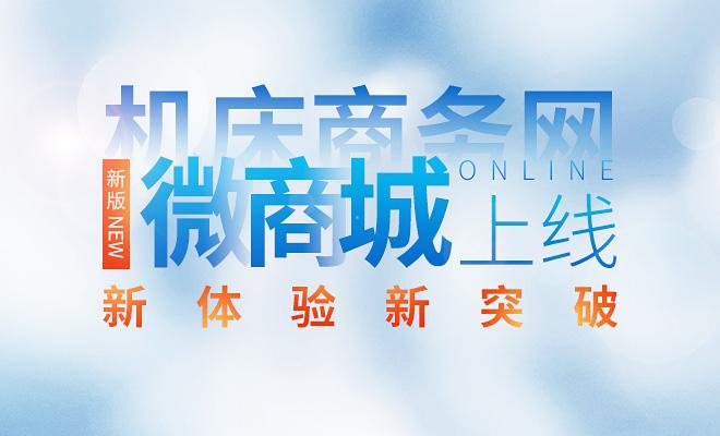 机床商务网微商城上线