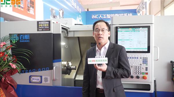 百航智能携高端车床设备参展CIMT 2021