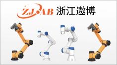 浙江遨博機器人有限公司