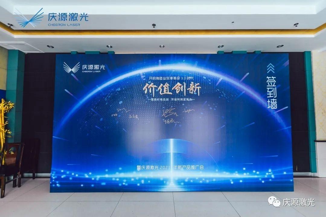 """""""开启制造业效率革命3.0时代之价值创新""""暨庆源激光2021年新产品推广会在扬州隆重举行"""